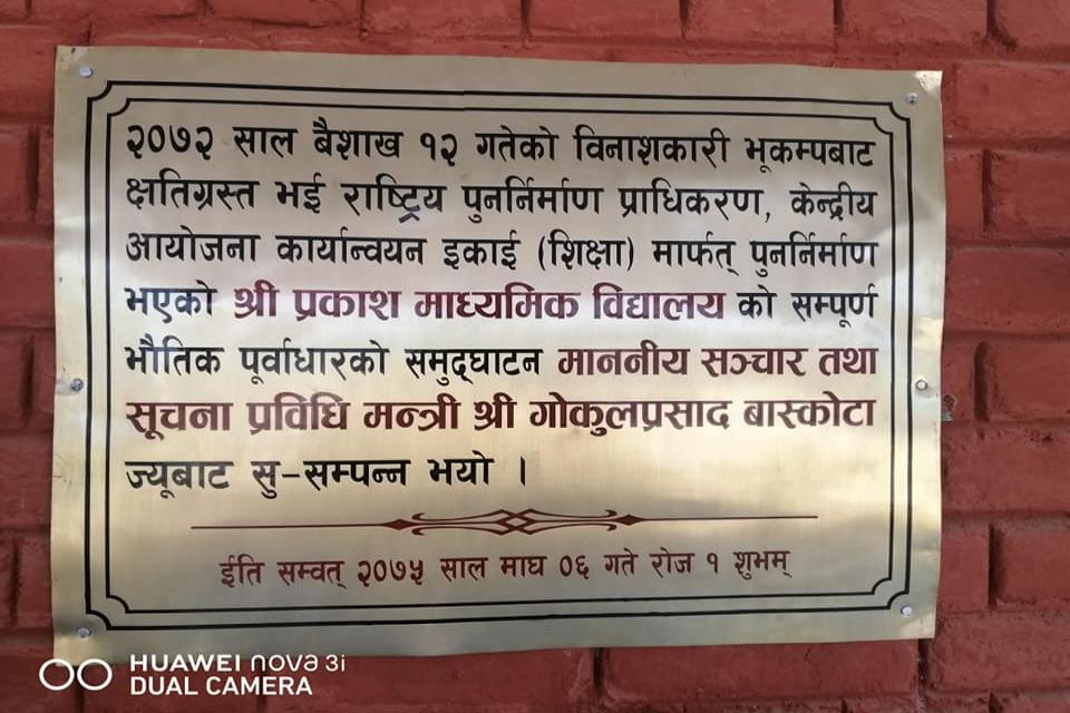 Prakash Secondar School, Bhumbhu