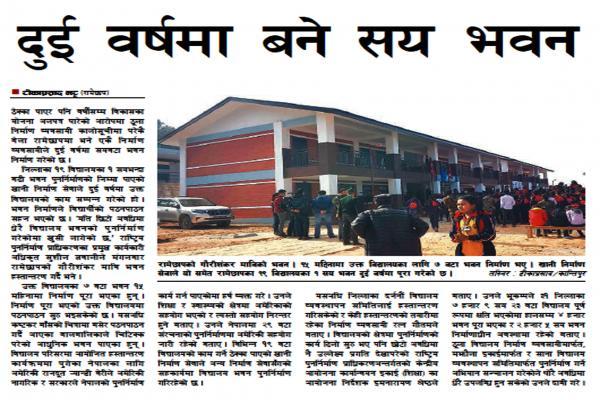 Khani Nirman Sewa Constructed 100 School Building in One Year